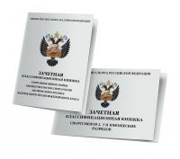 Значки и классификационные книжки
