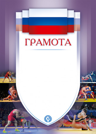 Грамота Борьба 1030-022-002
