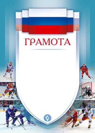 Грамота Хоккей 1030-022-007