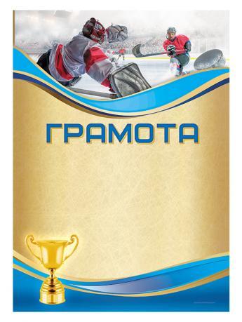 Грамота  Хоккей GR_158