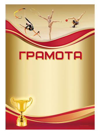 Грамота  Художественная гимнастика