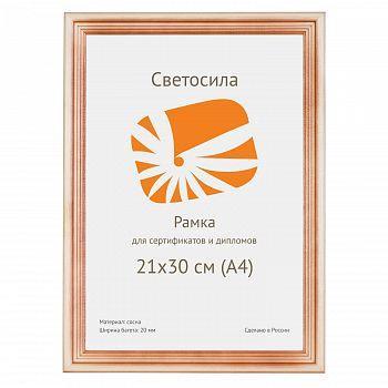 Рамка деревянная Сосна 21*30 см