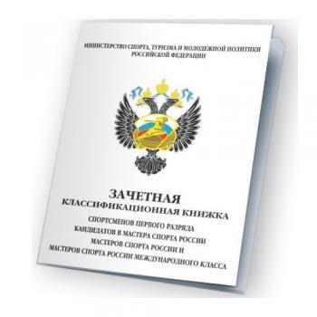 Классификационная книжка КМС, 1-й разряд, МСР и МСРМК